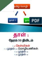 1 Format Bhs Tamil
