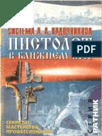 Стрельцов С. Система А.А.Кадочникова пистолет в ближнем бою
