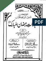 Ebadit e Ramzan Ul Mubarik