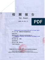 ANTI-FRICTION_Test Report of 4 Ball Test From Chinese Academy Sciences