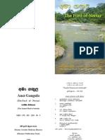 Ama Gangula - http://dahamvila.blogspot.com