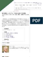 中国の台頭と日米同盟