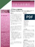 公立大学法人会計通信_入門04_2013-04.pdf