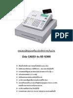 Casio SE S300