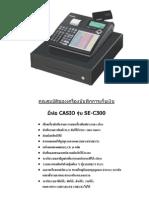 casio SE-C300