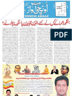 Oonchi Awaaz Issue 45