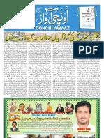 Oonchi Awaaz Issue 46