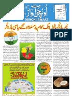 Oonchi Awaaz Issue 47