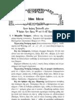 5. ΤΥΠΙΚΟΝ ΜΑΪΟΣ 2013 copy