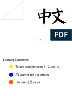 Lesson 13 Chinese Colors Powerpoint
