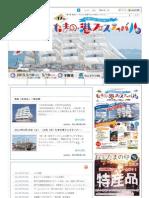 たまの・港フェスティバル