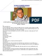 Fountainpen by Humayun Ahmed