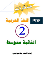 fiche-2am-arabe