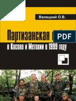 Partizanskaja Vojna v Kosovo