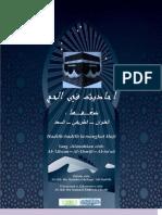 Hadith-Hadith Dhaif Bersangkut Haji