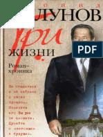 Три Жизни, Роман-ХроникаЛ. Ф. Билунов (Леня Макинтош)