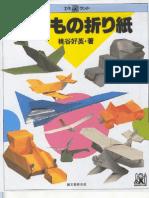 Norimono Origami 1.1 (Origami Vehicles) - Yoshihide Momotani
