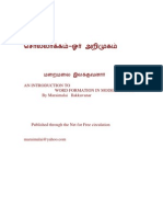 Wordformation in Modern Tamil