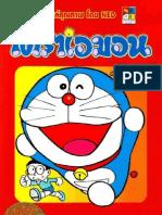03 Doraemon