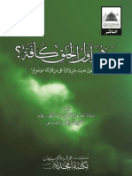 Man Hoewa Awwal Al-khalq Kaaffah
