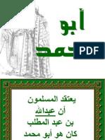 من كان أبو رسول الإسلام؟