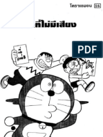 16 Doraemon