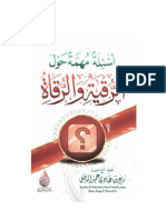 الرقية والرقاة الشيخ ربيع بن هادي المدخلي