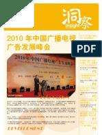 2011CTR分析数据