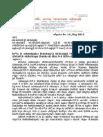 Anant Gondhali Clarifiication on Khanav Grampanchayat Press
