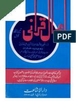 Amaal e Qurani by Maulana Ashraf Ali Thanvi