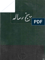 5 Resale- 5 Plato's Dialogues in Persian