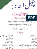 Chehal Ahadees by Mufti Muhammad Shafi