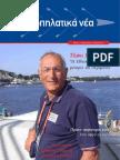 ΚΩΠΗΛΑΤΙΚΑ ΝΕΑ ΤΕΥΧΟΣ 25