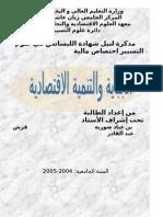 الجباية-و-التنمية-الاقتصادية-رسالة-ماجستير-بن-عياد-صورية-1
