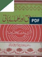 Deen e Haq Aur Ulma e Rabbani by Maulana Syed Abul Hasan Ali Nadwi