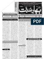 BAHAR-E-SUNNAT 08-05-2013