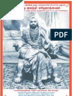 Sri Sri Sri Mahaperiyava Jayanthi 2013 - Pradosham Mama