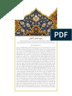 Ibn Arabi's Dawr al-'Ala' الدور الأعلي و حزب الوقاية للشيخ الأكبر محي الدين ابن عربي