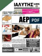 Εφημερίδα Αναλυτής 13-5-2013