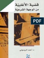 aKlbyah.pdf