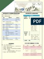 20130513 台北西區網路扶輪社第一卷‧第四期‧第七次例會社刊