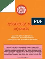 Anapasathi Dashanawa  - http://dahamvila.blogspot.com
