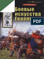 Мандзяк А. С. Боевые искусства Европы. / Mandziak A. S. Martial Arts in Europe