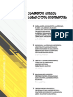 Georgian Commercial Law Review 2012