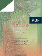 حل ألفاظ مختصر عبد الله الهرري الكافل بعلم الدين الضروري