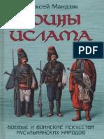 Мандзяк А. С. Воины ислама. Воинские и боевые искусства мусульманских народов.
