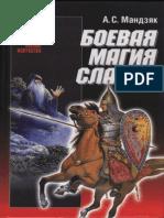 Мандзяк А. С. Боевая магия славян. / Mandziak A. S. Battle Magic Slavs