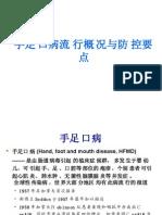 手足口病流行概况与防控要点