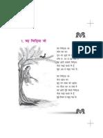 NCERT Book Hindi- Vasant - Class VI