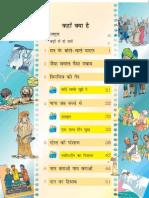 Ncert Book Hindi - Rimjhim - Class IV